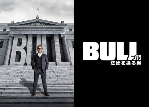 BULL/ブル 法廷を操る男