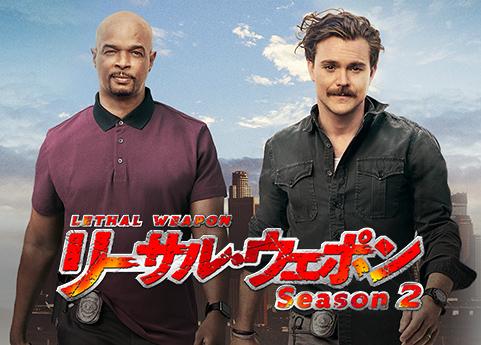 リーサル・ウェポン Season2
