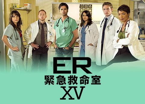 ERXV 緊急救命室
