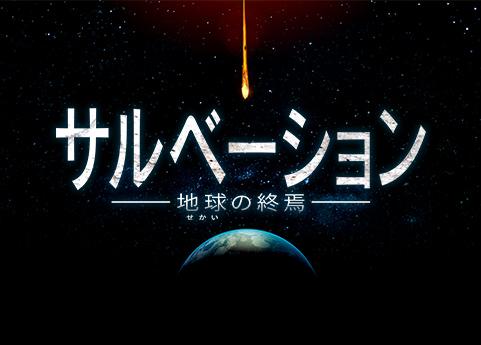 サルベーション―地球の終焉―