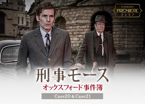 刑事モース~オックスフォード事件簿~ Case 20&21