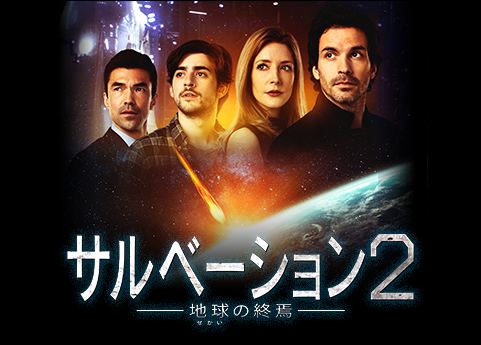 サルベーション2-地球の終焉-