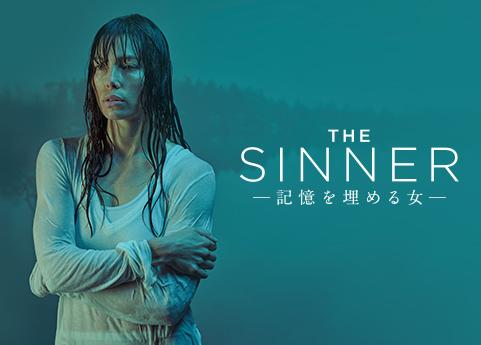 The Sinner-記憶を埋める女-