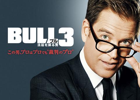 BULL/ブル3 法廷を操る男