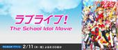 ���u���C�u�IThe School Idol Movie