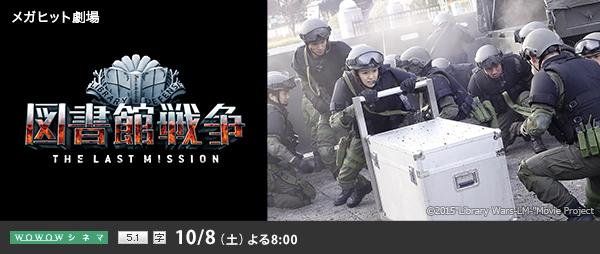 �}���ِ푈 THE LAST MISSION