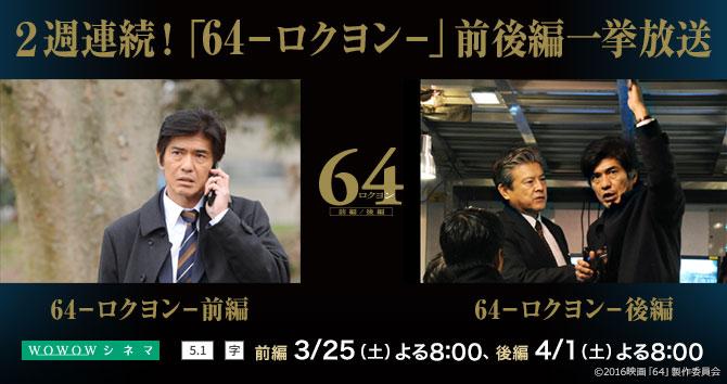 2週連続!「64−ロクヨン−」前後編一挙放送