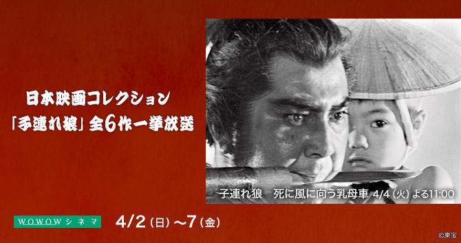 日本映画コレクション:「子連れ狼」全6作一挙放送