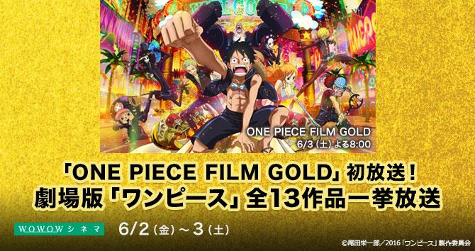 「ONE PIECE FILM GOLD」初放送!劇場版「ワンピース」全13作品一挙放送