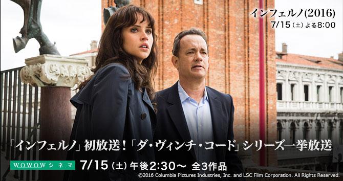 「インフェルノ」初放送!「ダ・ヴィンチ・コード」シリーズ一挙放送