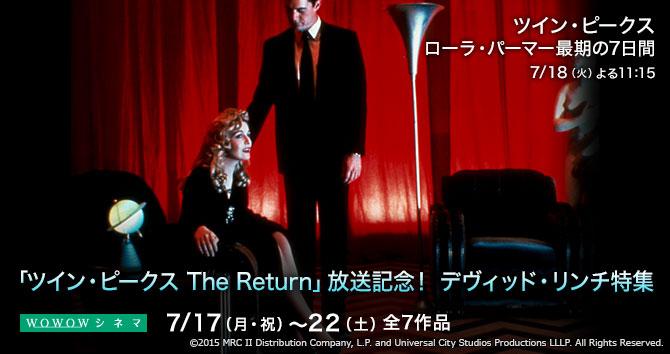 「ツイン・ピークス The Return」放送記念!デヴィッド・リンチ特集