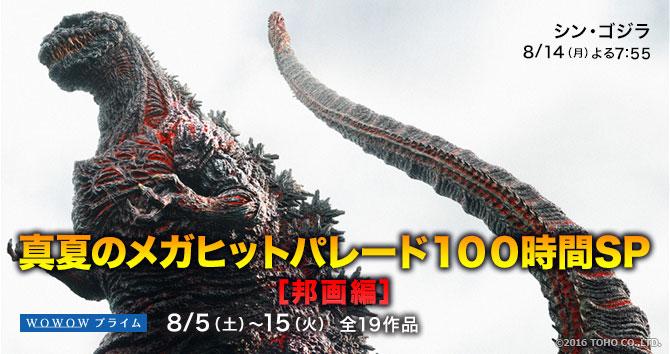 真夏のメガヒットパレード100時間SP[邦画編]