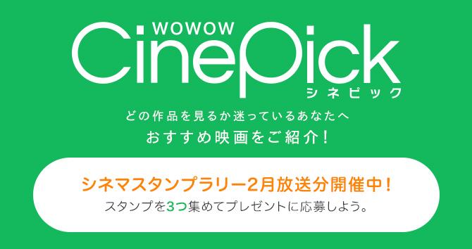 CinePick(シネピック)