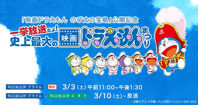 「映画ドラえもん のび太の宝島」公開記念 一挙放送だよ!史上最大の映画ドラえもんまつり