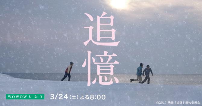 追憶(2017)