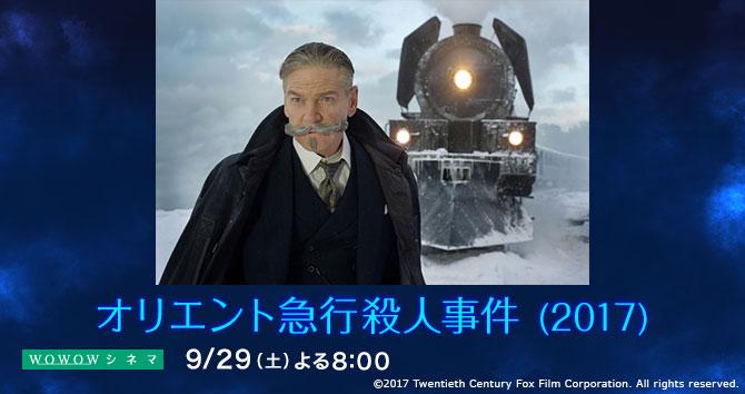 オリエント急行殺人事件(2017)