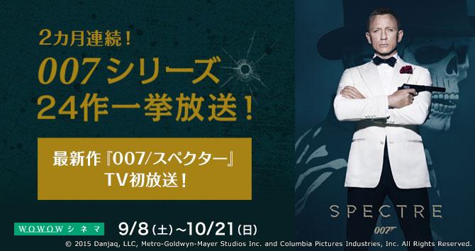 2カ月連続!「007」シリーズ24作一挙放送