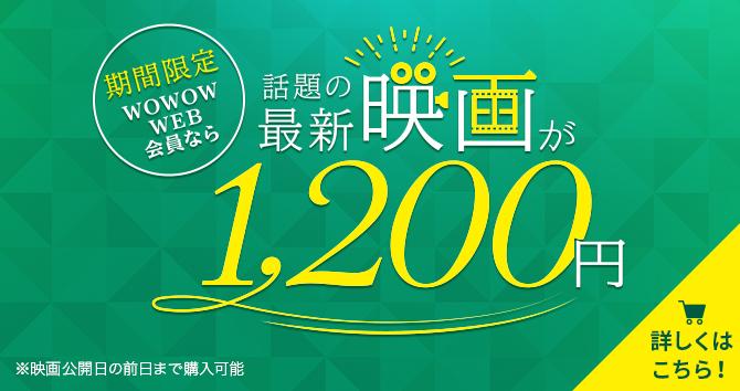 期間限定WOWOW WEB会員なら話題の最新映画が1200円