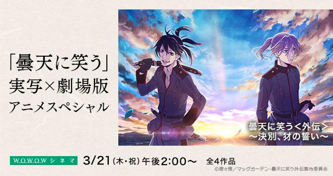 「曇天に笑う」実写×劇場版アニメスペシャル