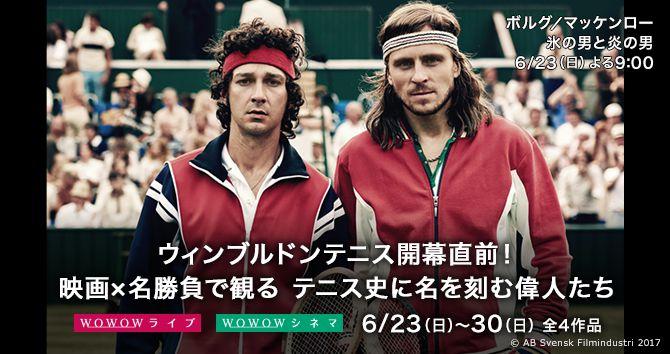 ウィンブルドンテニス開幕直前!映画×名勝負で観る テニス史に名を刻む偉人たち