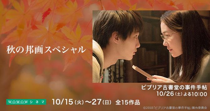 秋の邦画スペシャル