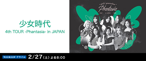 �������� 4th TOUR -Phantasia- in JAPAN