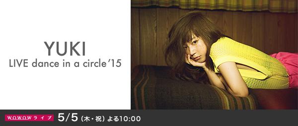 YUKI LIVE dance in a circle�f15