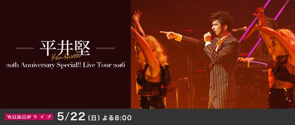 ���䌘 20th Anniversary Special!! Live Tour 2016