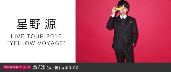 ���� �� LIVE TOUR 2016 �gYELLOW VOYAGE�h