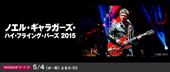 �m�G���E�M�����K�|�Y�E�n�C�E�t���C���O�E�o�[�Y 2015