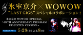 �X������ WOWOW SPECIAL �`25TH ANNIVERSARY PROGRAM RE-EDITED VERSION�`
