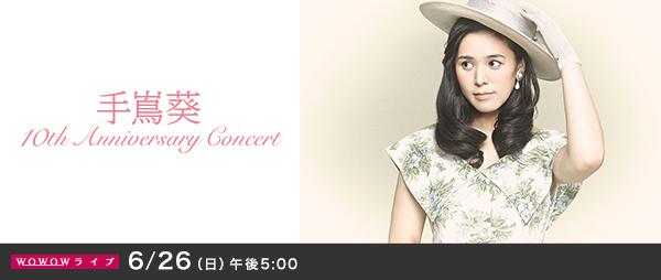 �蛸�� 10th Anniversary Concert