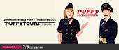 20th Anniversary PUFFY TOURISTS�Ђōs�� PUFFYTOURS EPISODE 0