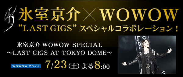 �X������ WOWOW SPECIAL �`LAST GIGS AT TOKYO DOME�`