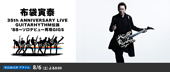 �z�ܓБ� 35th ANNIVERSARY LIVE GUITARHYTHM�`�� �f88 �`�\���f�r���[�Č�GIGS