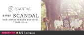 �����p�ISCANDAL 10th ANNIVERSARY FESTIVAL�u2006-2016�v