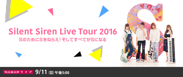 Silent Siren Live Tour 2016 S�̂��߂� S���˂炦! �����Ă��ׂĂ�S�ɂȂ�