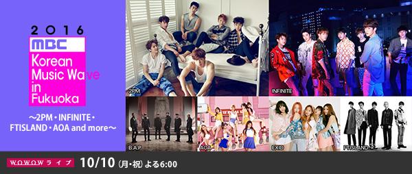 Korean Music Wave in Fukuoka �`2PM�EINFINITE�EFTISLAND�EAOA and more�`