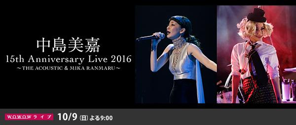 ������Á@15th Anniversary Live 2016�@�`THE ACOUSTIC��MIKA RANMARU�`