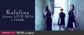Kalafina Arena LIVE 2016 at ��{������