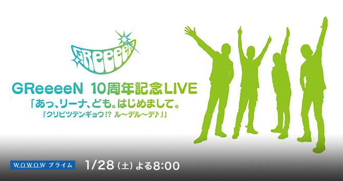 GReeeeN 10周年記念LIVE「あっ、リーナ、ども。はじめまして。『クリビツテンギョウ!? ル〜デル〜デ♪』」
