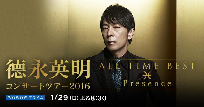 徳永英明 コンサートツアー 2016 ALL TIME BEST Presence