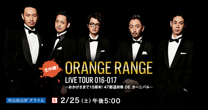 ORANGE RANGE LIVE TOUR 016-017 〜おかげさまで15周年! 47都道府県 DE カーニバル〜