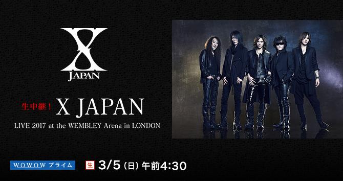 生中継!X JAPAN LIVE 2017 at the WEMBLEY Arena in LONDON