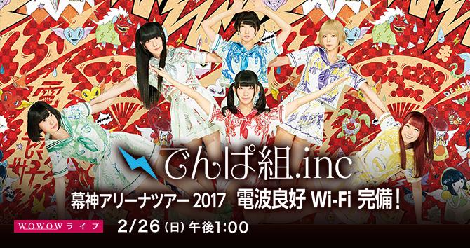 でんぱ組.inc 幕神アリーナツアー2017 電波良好Wi-Fi完備!