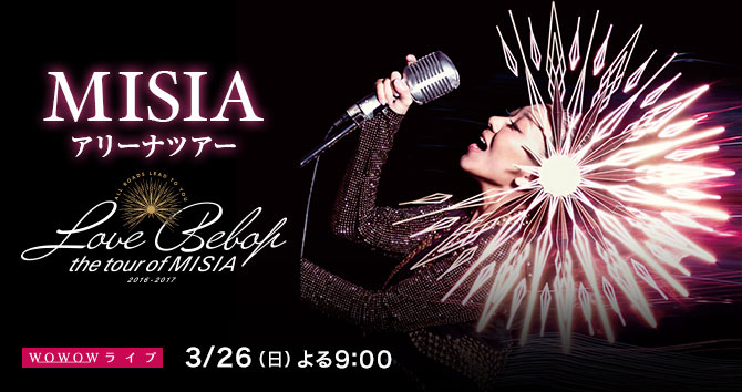 MISIA アリーナツアー「THE TOUR OF MISIA LOVE BEBOP all roads lead to you」