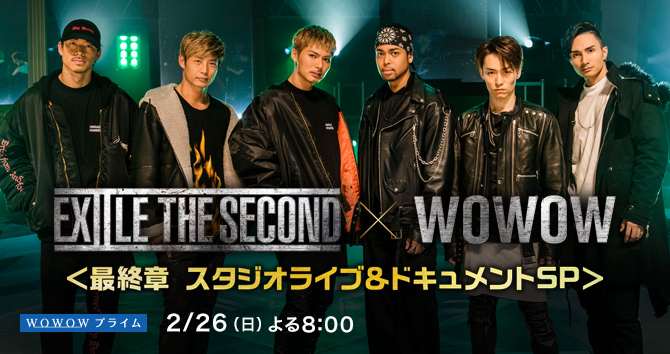 EXILE THE SECOND × WOWOW <最終章 スタジオライブ&ドキュメントSP>