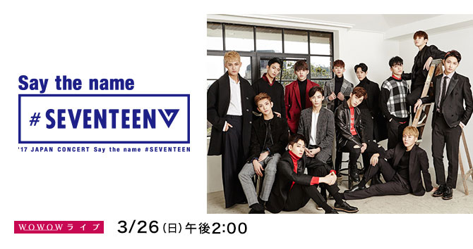 SEVENTEEN「'17 JAPAN CONCERT Say the name #SEVENTEEN」