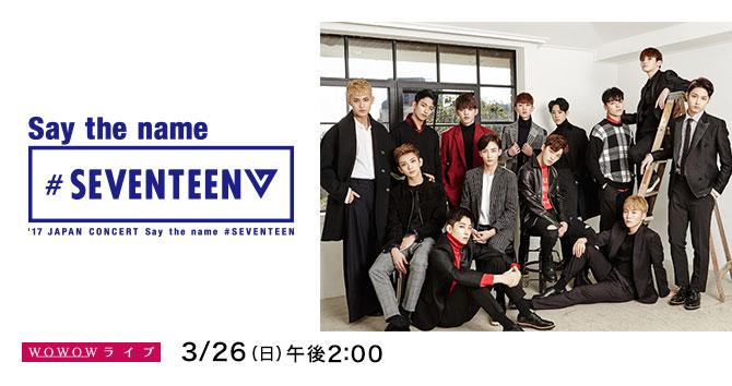 SEVENTEEN「'17 JAPAN CONCERT Say the name #SEVENTEEN」