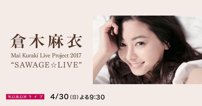 """倉木麻衣 Mai Kuraki Live Project 2017""""SAWAGE☆LIVE"""""""